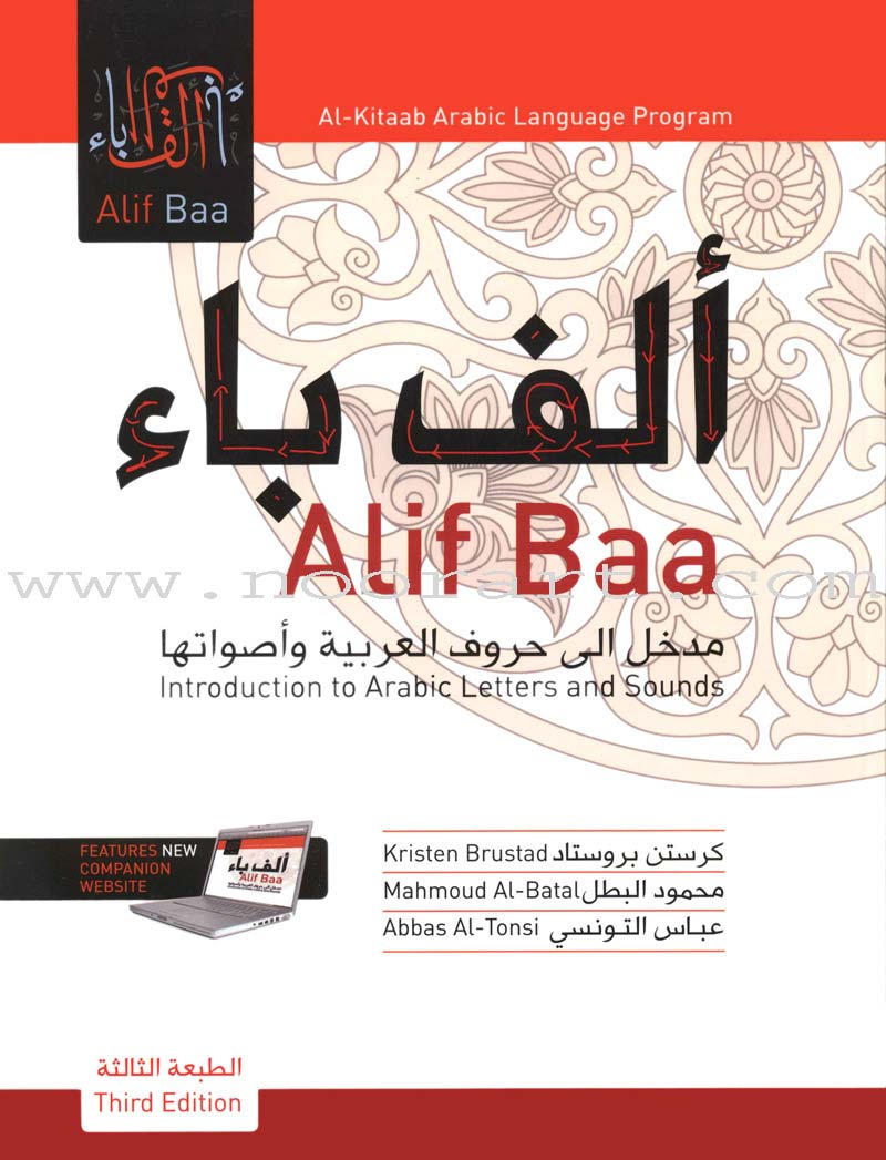 Alif Baa Introduction to Arabic Letters and Sounds (with DVD)
