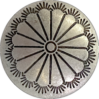 "Concho Sunflower Button 13/16"" Matte Finish, Made in CO #SW-86"