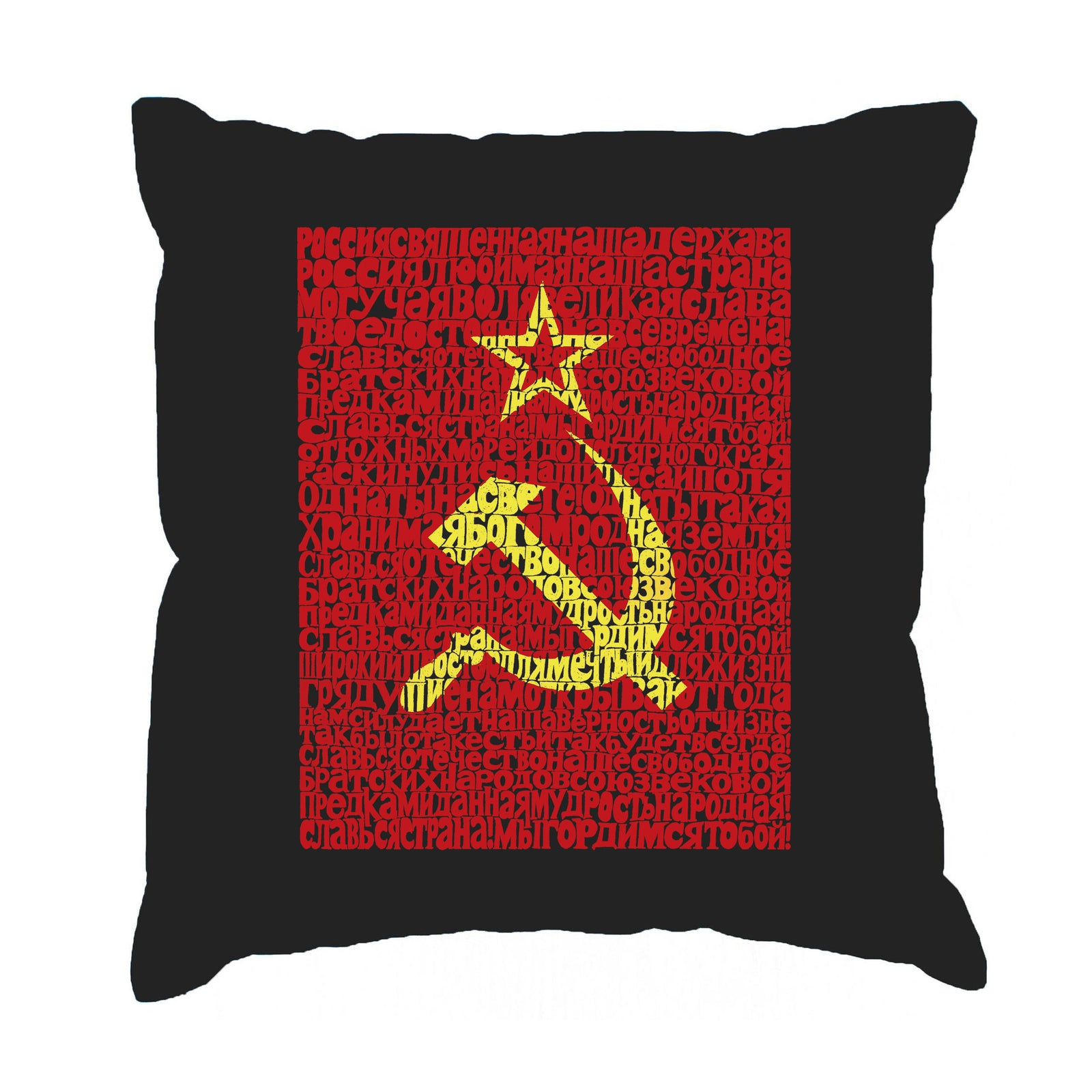 Throw Pillow Cover - Lyrics to the Soviet National Anthem