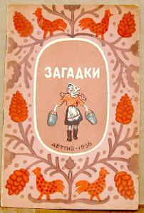 russian children's books