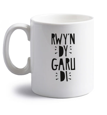 Rwy'n dy garu di - I love you right handed white ceramic mug