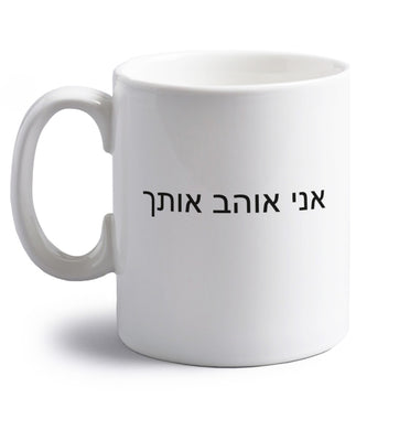 ___ ____ ____ - I love you right handed white ceramic mug
