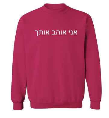___ ____ ____ - I love you Adult's unisex pink Sweater 2XL