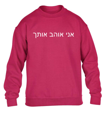 ___ ____ ____ - I love you children's pink sweater 12-13 Years