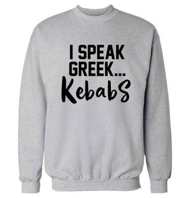 I speak Greek...kebabs Adult's unisex grey Sweater 2XL