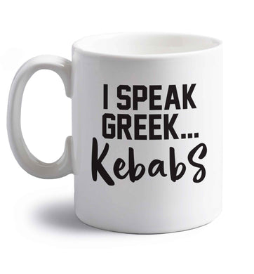 I speak Greek...kebabs right handed white ceramic mug