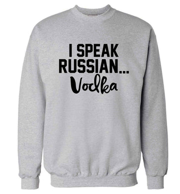 I speak russian...vodka Adult's unisex grey Sweater 2XL