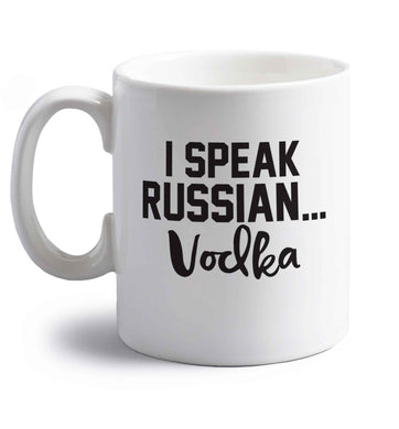 I speak russian...vodka right handed white ceramic mug