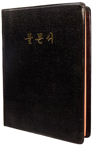 Book of Mormon Korean (Leather)