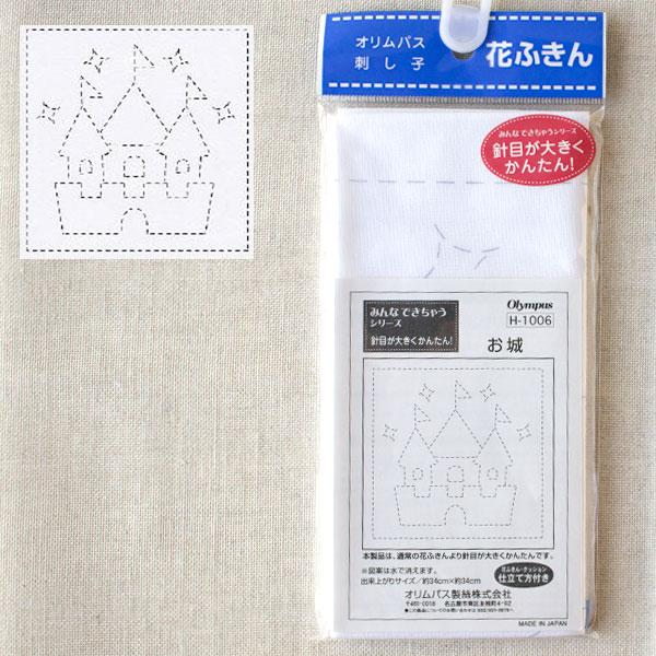 Japanese Sashiko Beginner Sampler - Castle