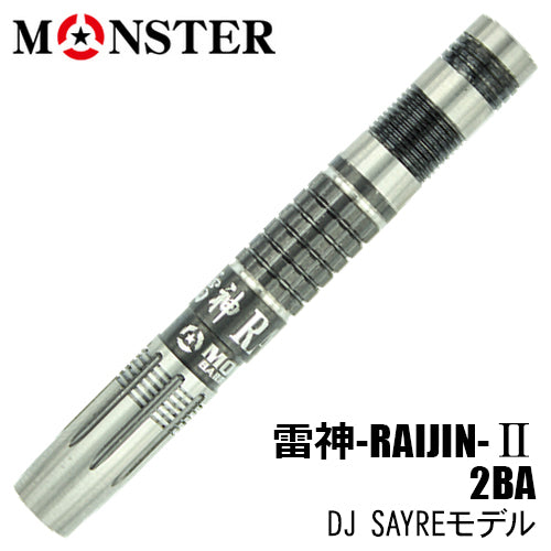 【MONSTER】2BA RAIJIN 2 - Mydarts