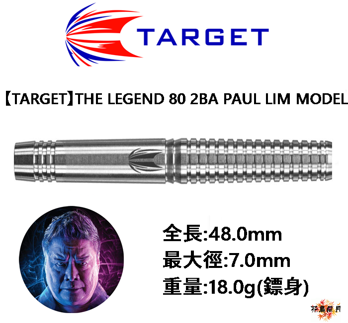 【TARGET】THE LEGEND 80 2BA PAUL LIM MODEL - Mydarts