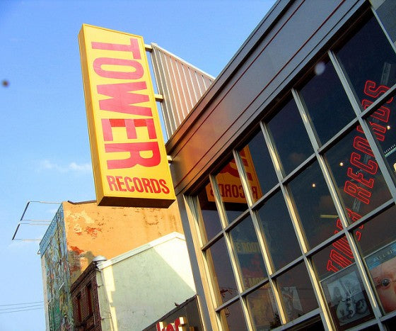 Tower Records South Street Philadelphia