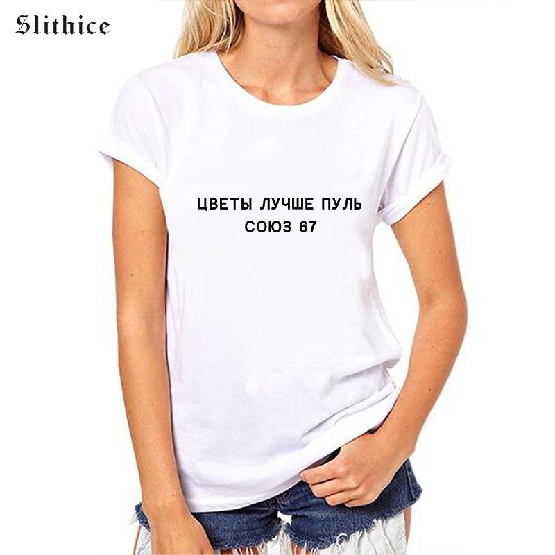 e2721fecb62 Slithice New Fashion Russian Inscription Letter Print T-shirts Tees Short  Sleeve Cotton Casual Summer