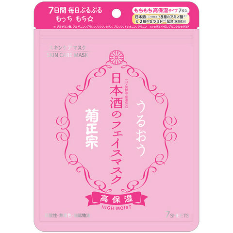 Kikumasamune - Skin Care Face Mask High Moist