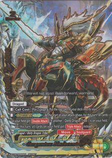 Gargantua Bladecentaur (5 Card Secret Pack)