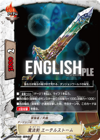 Magic sword, Etherstorm (RR)