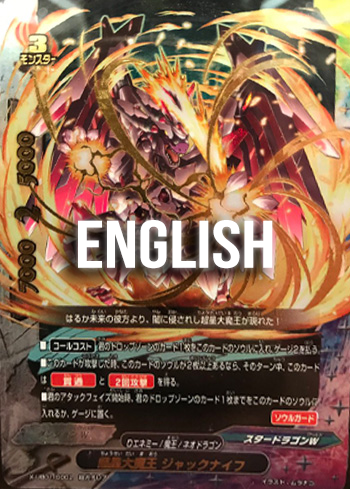 Interstellar great demon lord, Jackknife (RRR)