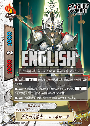 Omni Lords' Loyal Knight, El Quixote (R)