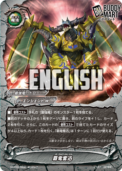 Lord Dragon Charge (RRR)