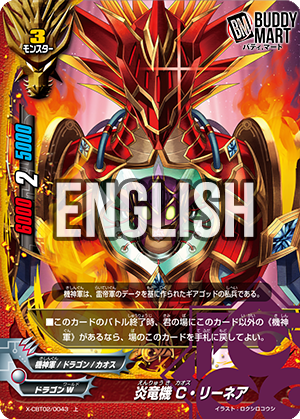 Flame Dragon Mech, CHAOS Linear (U)
