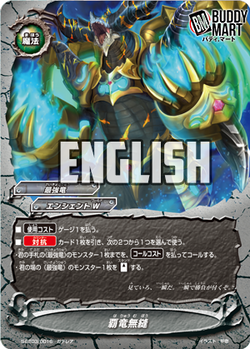 Seamless Dragon Lord (RR)