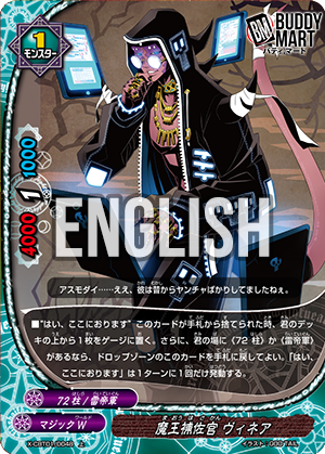 Demon Lord's Aide, Vinea (U)