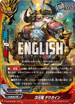 Dimension Dragon, Deugaine (RR)