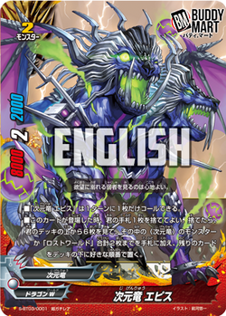 Dimension Dragon, Episto (RRR)