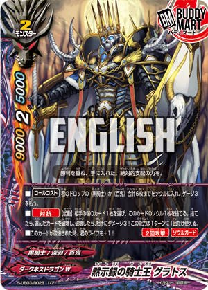 Apocalypse King of Knight, Gratos (R)