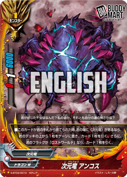 Dimension Dragon, Ankos (RR)
