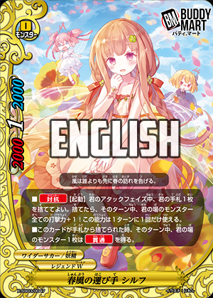 Spring Breeze Bearer, Sylph (RR)