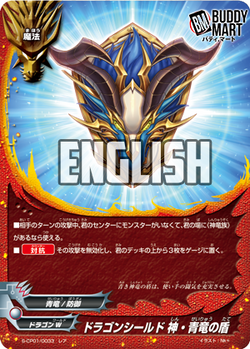 Deity Blue Dragon Shield (R)