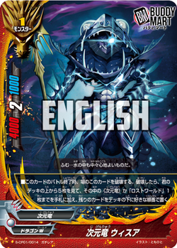 Dimension Dragon, Whistle (RR)