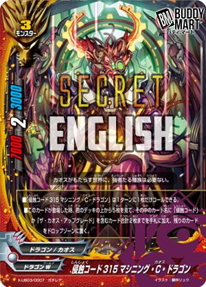 Corrosion Code 315, Machining CHAOS Dragon (Secret)