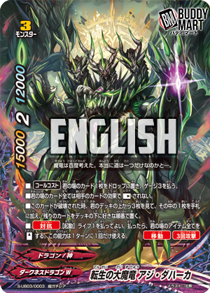 Reincarnated Great Demonic Dragon, Azi Dahaka (RRR)