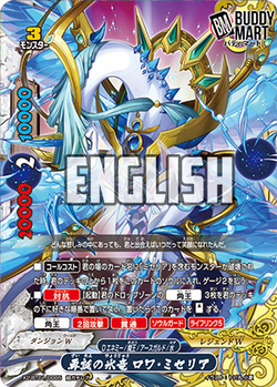 Ice Dragon of Rebirth, Roi Miserea (RRR)