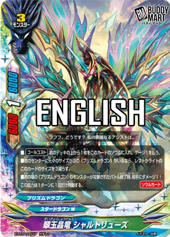 Jade Gem Crystal Dragon, Schartreuze (RR)