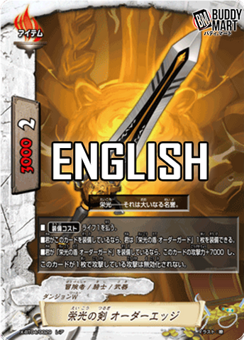 Sword of Glory, Order Edge (R)