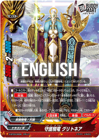 Guardian cavalry dragon, Glittoneah (RR)