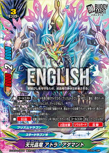 Provenance Crystal Dragon, Athora Adamant (RRR)