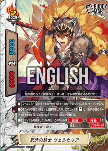 Twin Fang Knight, Vellcelia (RR)