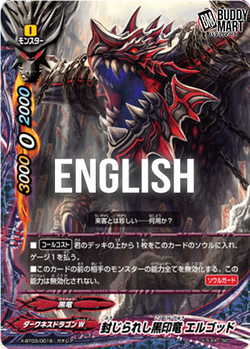 Sealed Black crest dragon, Elgod (RR)