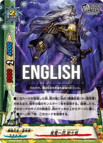 Flash of purple arc, Hyojuro (U)