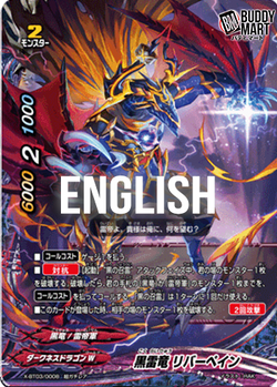 Black arc dragon, Riverpain (RRR)