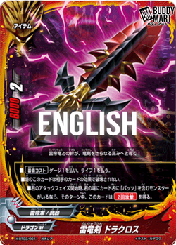 Arc dragon sword, Dracross (RR)