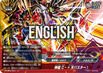 Deity Lance CHAOS X Tempest Buster! (R)