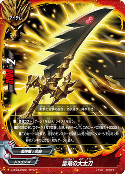 X-BT01A-CP01/0022 Arc Dragon Odachi (RR)