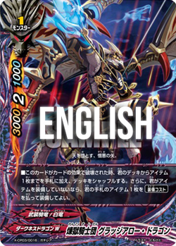 Purgatory Knights, Grudge Arrow Dragon (RR)