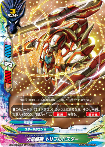 X-BT01A-CP02/0026 Biggest dragonarms, Triple buster (R)